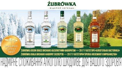 """Польський бренд Zubrowka став переможцем в рамках рейтингу """"Фаворити успіху"""" - фото 1"""