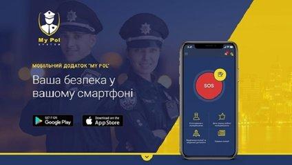 Для екстреного виклику поліції створили мобільний додаток - фото 1