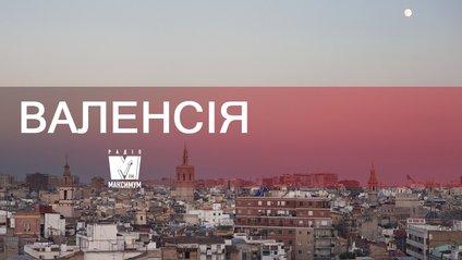 Казкове місто Валенсія - фото 1