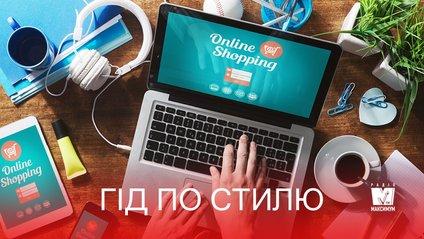 ТОП-5 інтернет-магазинів одягу з доставкою в Україну - Радіо Максимум 85a9370e1abd2