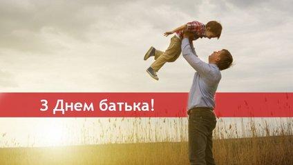 Вітаю з днем тата! - фото 1