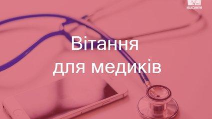 Картинка на День медика! - фото 1