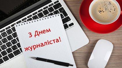 З Днем журналіста! - фото 1