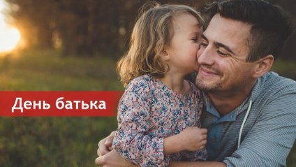 Дізнайтеся, якого числа день батька в Україні в 2018! - фото 1