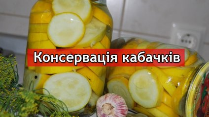Смачні рецепти кабачків на зиму - фото 1