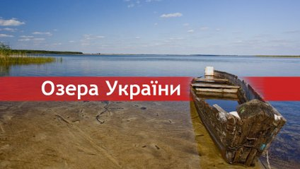 Україна багата на унікальні озера - фото 1
