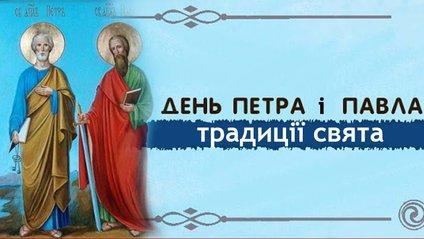 Свято апостолів Петра і Павла - фото 1