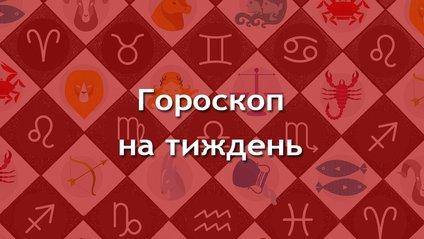 Читайте гороскоп українською 30.07 - 5.08 - фото 1