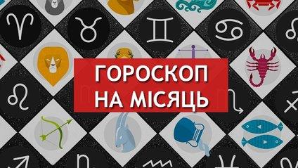 Читайте гороскоп на місяць на українській мові - фото 1