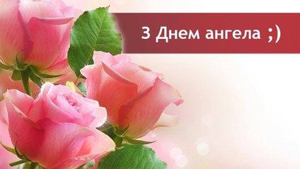 Вітання з Днем ангела Марії на українській мові - фото 1