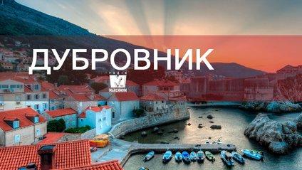 Дубровник – чудовий курорт у Хорватії - фото 1