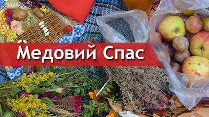 Українські обряди на Медовий Спас 2019 - фото 1