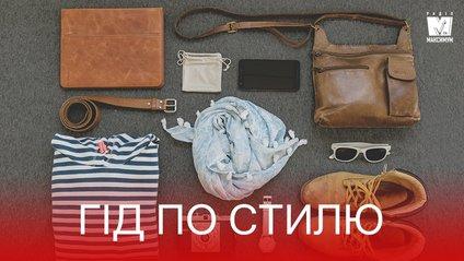 Гід по стилю: модні терміни, які має знати кожен - фото 1