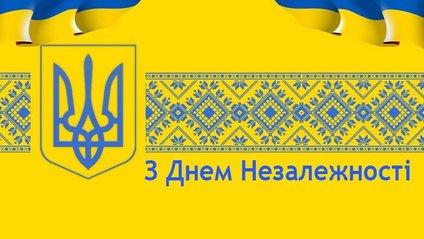 Картинки з Днем Незалежності України 2020: листівки, відкритки і ...