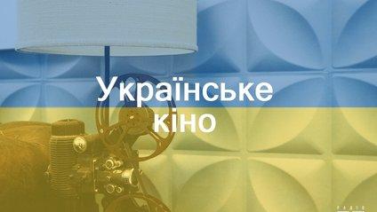 Найкращі українські фільми - фото 1