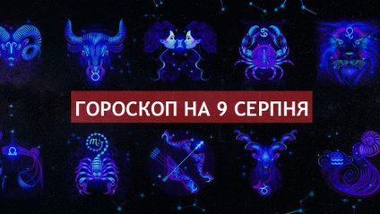 Читайте гороскоп українською на 09.08.2018 - фото 1