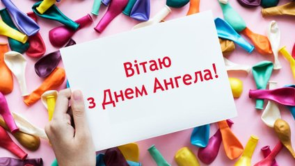 Вітання для Іллі на українській мові - фото 1