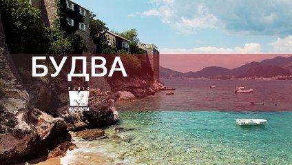 Будва – чудовий курорт у Чорногорії - фото 1
