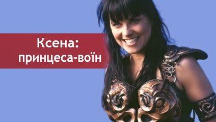 Роль Ксени виконала Люсі Лоулес - фото 1