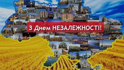 З Днем Незалежності України 2018 – привітання у віршах і прозі ... adfaab7580cdc