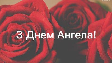 Вітання з Днем ангела Наталі українською мовою - фото 1