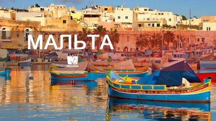 Мальта – чудовий курорт для кожного - фото 1