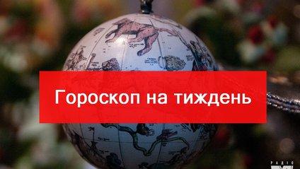 Гороскоп українською на дати 3-9.09.2018 - фото 1