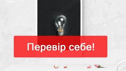 Тест: Що б ти винайшов? - фото 1