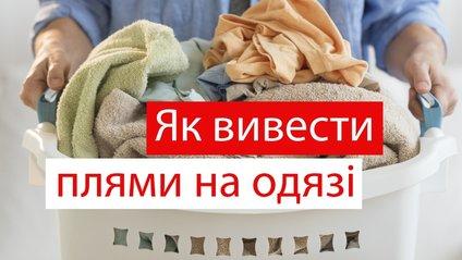 Як вивести плями з одягу  корисні поради b5cbd76d5b2e4