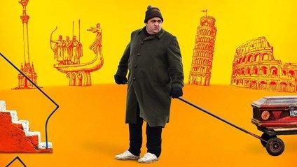 Дивіться трейлер драматично-комедійного фільму-подорожі Ізі - фото 1