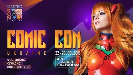 """Відбудеться Comic Con Ukraineна Арт-заводі """"Платформа"""" - фото 1"""