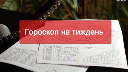 Гороскоп українською на дати 10-16.09.2018 - фото 1
