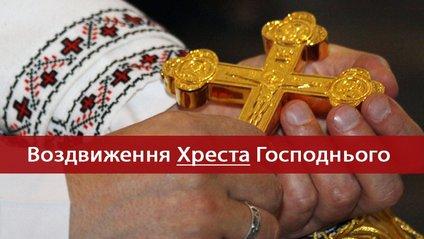 Свято Воздвиження Хреста Господнього - фото 1