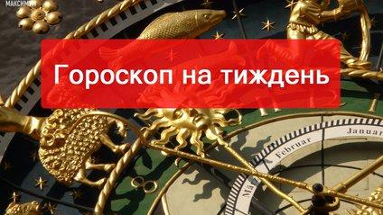 Гороскоп українською на дати 17-23.09.2018 - фото 1