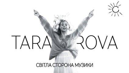 """Тарабарова народила і випустила пісню """"Добре серце"""" - фото 1"""