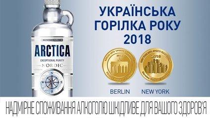 """Горілку Arctica двічі визнано""""Українською Горілкою року 2018"""" - фото 1"""