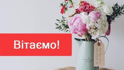 Вітання з Днем ангела Людмили на українській мові - фото 1