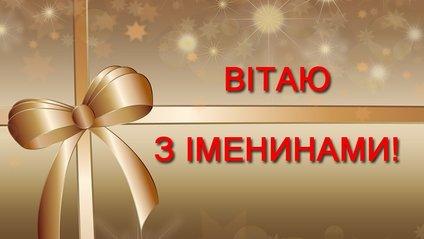 Привітання з Днем ангела Віри, Надії, Любові та Софії на українській мові - фото 1