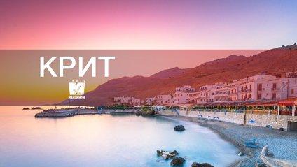 Крит – чудовий курорт у Греції - фото 1