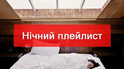 Заспокійлива музика для сну: ідеальний нічний плейлист - фото 1