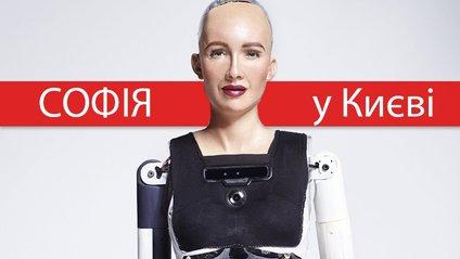 Робот Софія завітала у Київ - фото 1