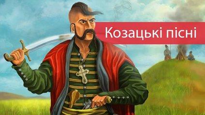 Найкращі козацькі пісні українською мовою - фото 1