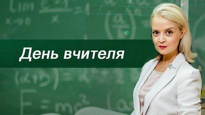 Обирайте найкращий вірш на День вчителя на українській мові - фото 1 be019b9ef843c
