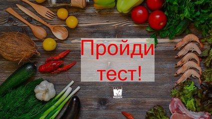Тест: Чи добре ти розбираєшся у кулінарії - фото 1