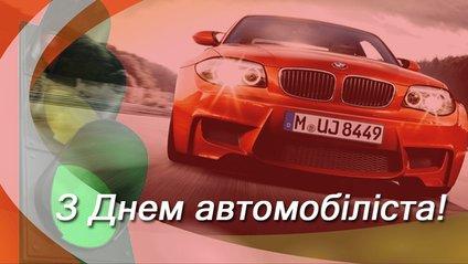 Привітання до Дня автомобіліста і дорожника - фото 1