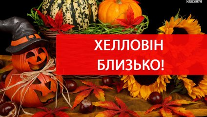 Ідеї вечірки на Хелловін 2018: конкурси та декор на свято - фото 1