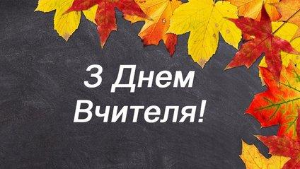 Вітання до Дня вчителя на українській мові - фото 1