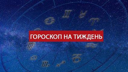 Читайте гороскоп на українській мові - фото 1