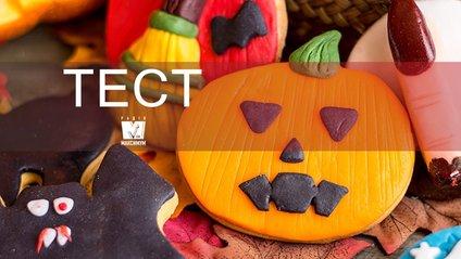 Пройди цікавий тест до Хелловіна - фото 1