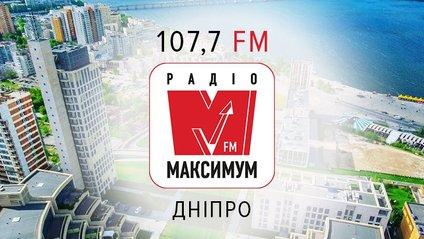 Радіо МАКСИМУМ запрацювало в місті Дніпро - фото 1